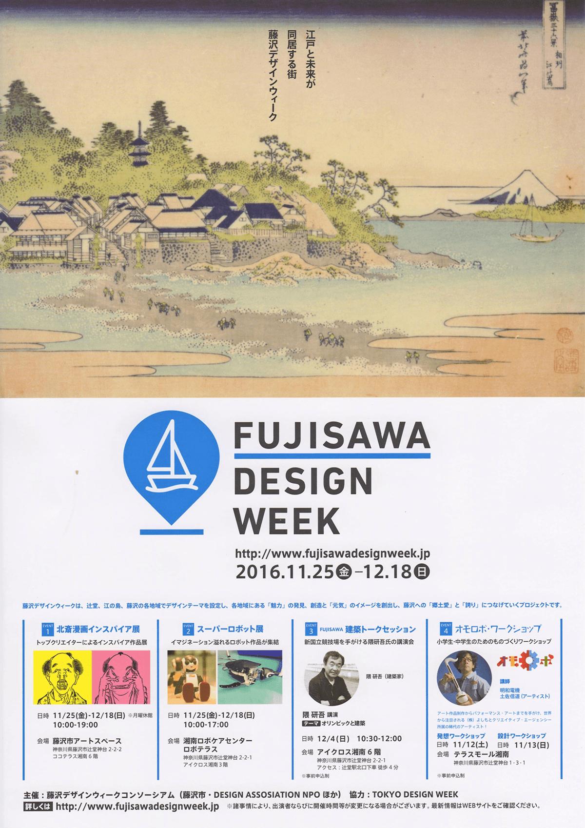 北斎漫画インスパイア展以外にも関連イベントのあるFUJISAWA DESIGN WEEK。